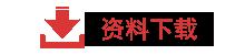 GBT17850.1-2002 涂覆涂料前钢材表面处理 喷射清理用非金属磨料的技术要求 导 则和分类-鸿鑫钢丸提供