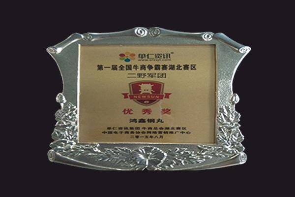 **jiequan国牛商zhengba赛湖北赛区很haojiang
