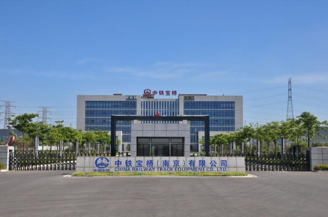 中铁宝桥集团有限公司