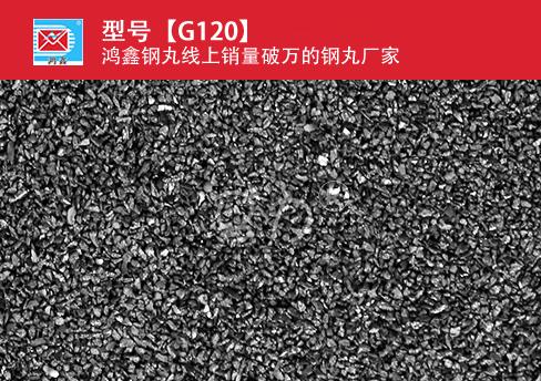 棱角钢砂G120