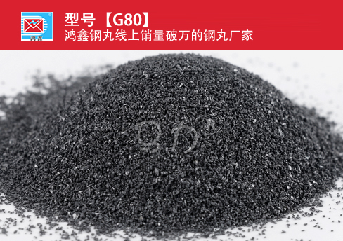 棱角钢砂G80