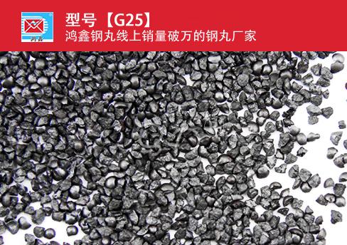 棱角钢砂G25
