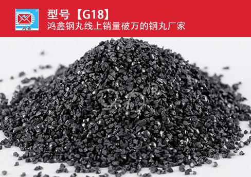 棱角钢砂G18