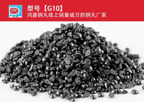 棱角钢砂G10