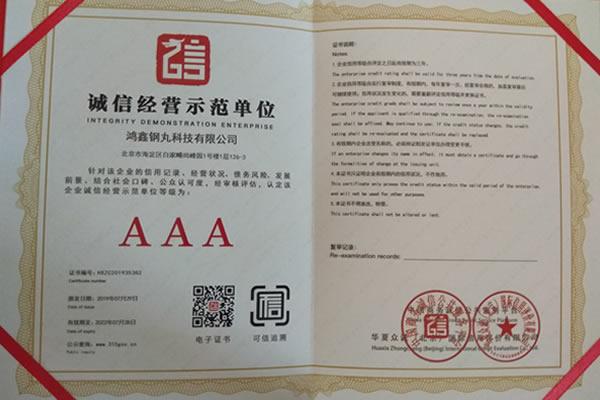 AAA信用qi业