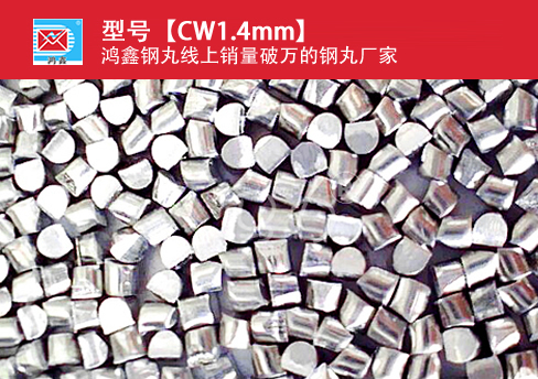 高锰钢丝切丸CW1.4mm