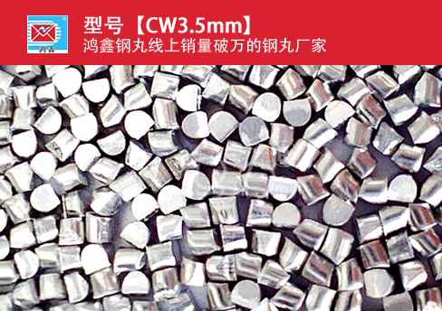 高锰钢丝切丸CW3.5mm