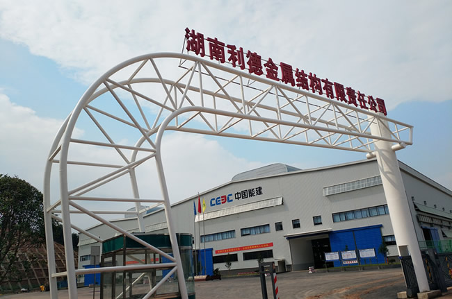 湖南利德金属结构有限责任公司