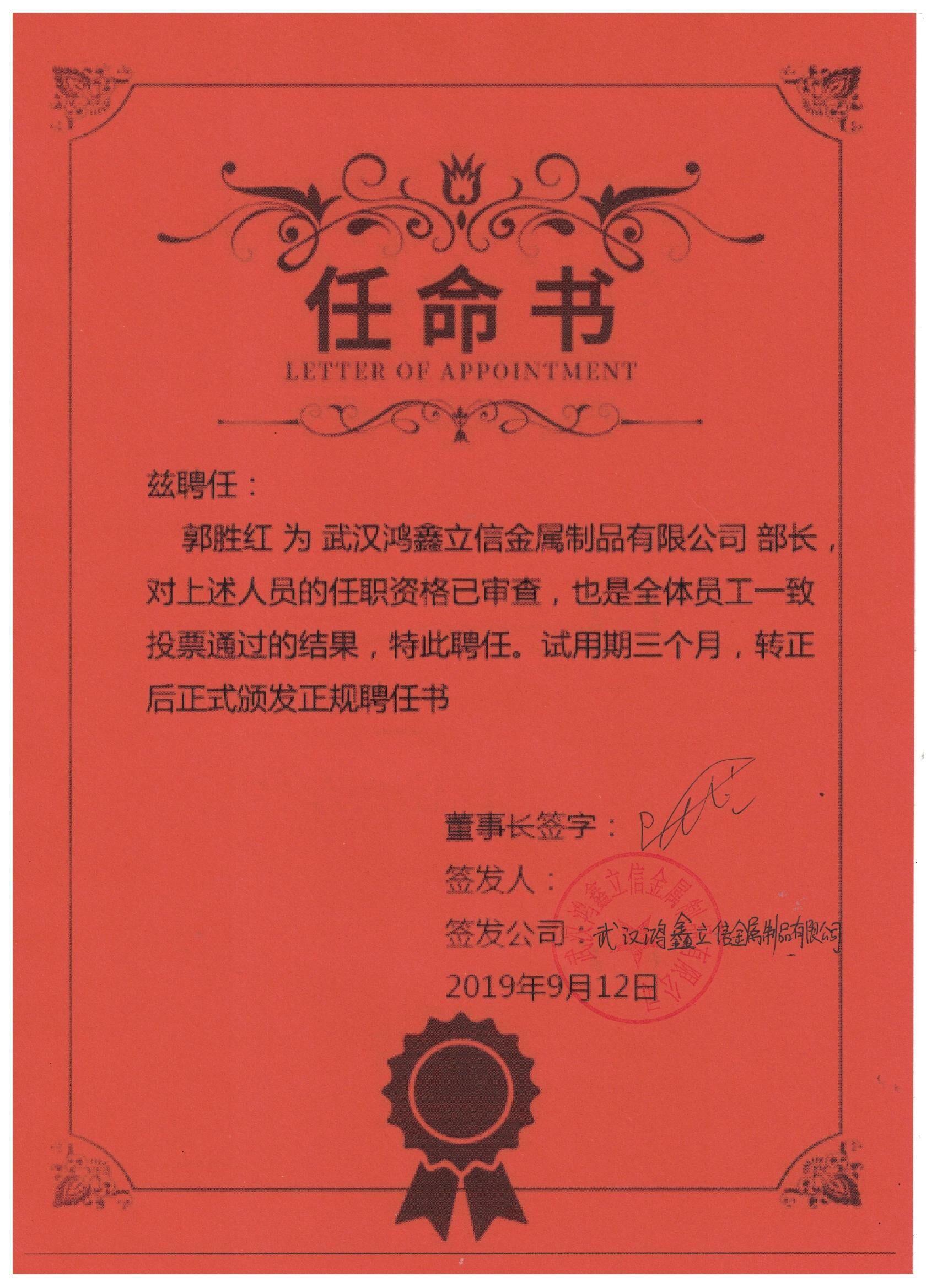 鸿鑫钢丸郭胜红被任命为武汉事业部部长