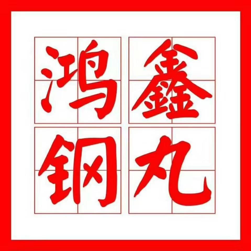 鸿鑫钢丸将参与2019年**海洋产品博览会