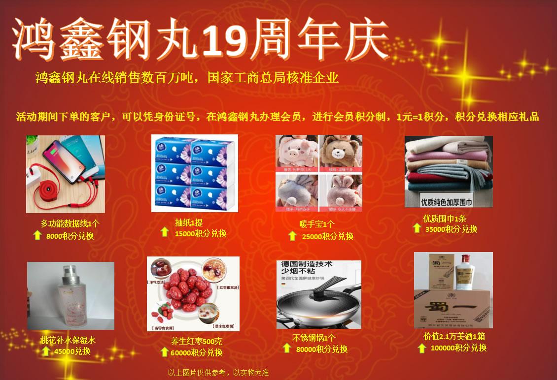 鸿鑫钢丸19周年庆-2019年12月业绩冲剌活动