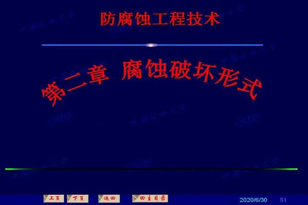 362页PPT讲透防腐蚀工程技术 鸿鑫钢丸连载(第二章 腐蚀破坏形式)