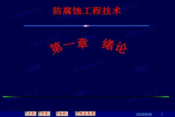 362页PPT讲透防腐蚀工程技术 鸿鑫钢丸连载(**章 绪论)