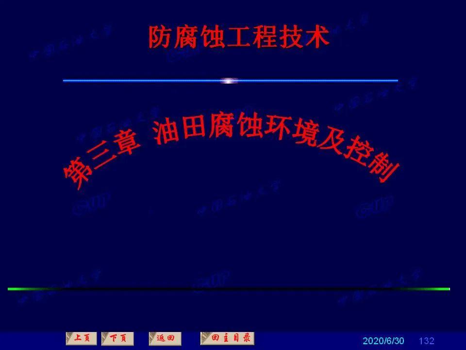 362页PPT讲透防腐蚀工程技术 鸿鑫钢丸连载(第三章 油田腐蚀环境及控制)