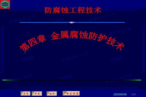 362页PPT讲透防腐蚀工程技术 鸿鑫钢丸连载(第四章 金属腐蚀防护技术)