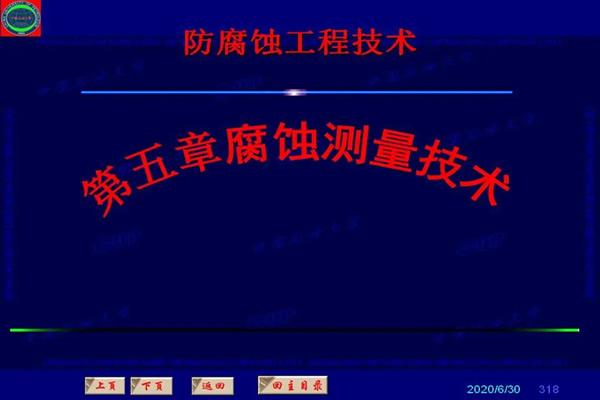 362页PPT讲透防腐蚀工程技术 鸿鑫钢丸连载(第五章 腐蚀测量技术)