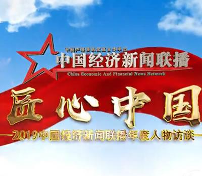 庆祝新国内70华诞-对话鸿鑫钢丸董事长陈群芝