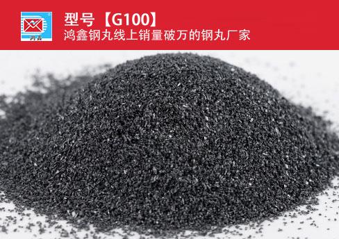 棱角钢砂G100