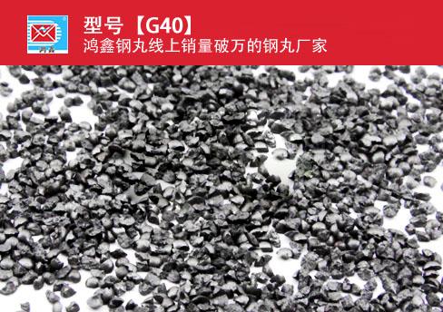棱角钢砂G40