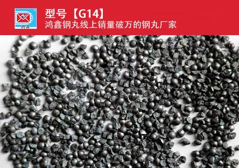 棱角钢砂G14