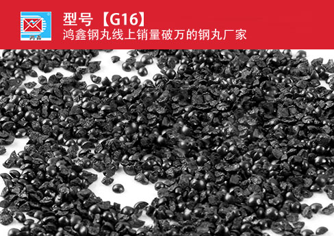 棱角钢砂G16