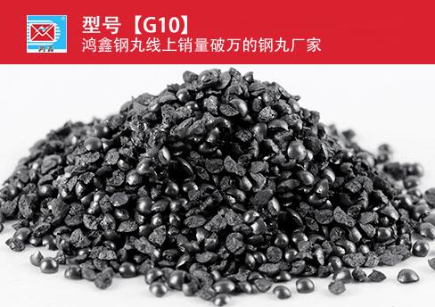 稜角鋼砂(sha)G10