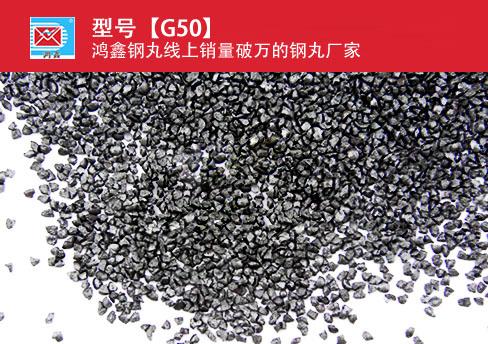 棱角钢砂G50